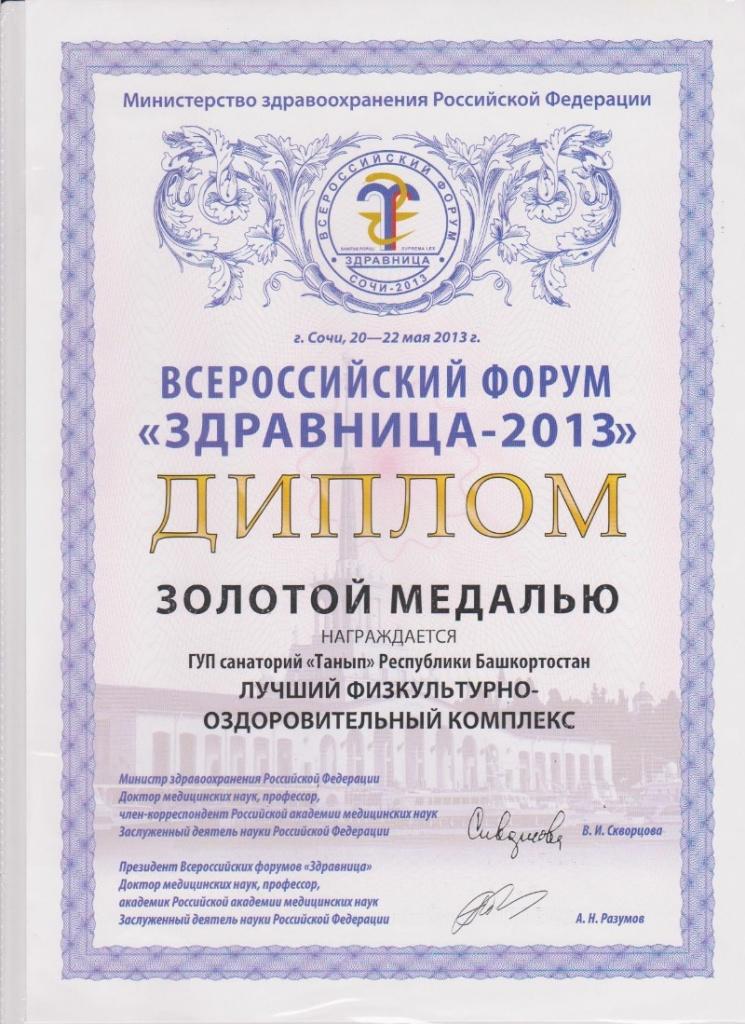 Золотой медалью в номинации «